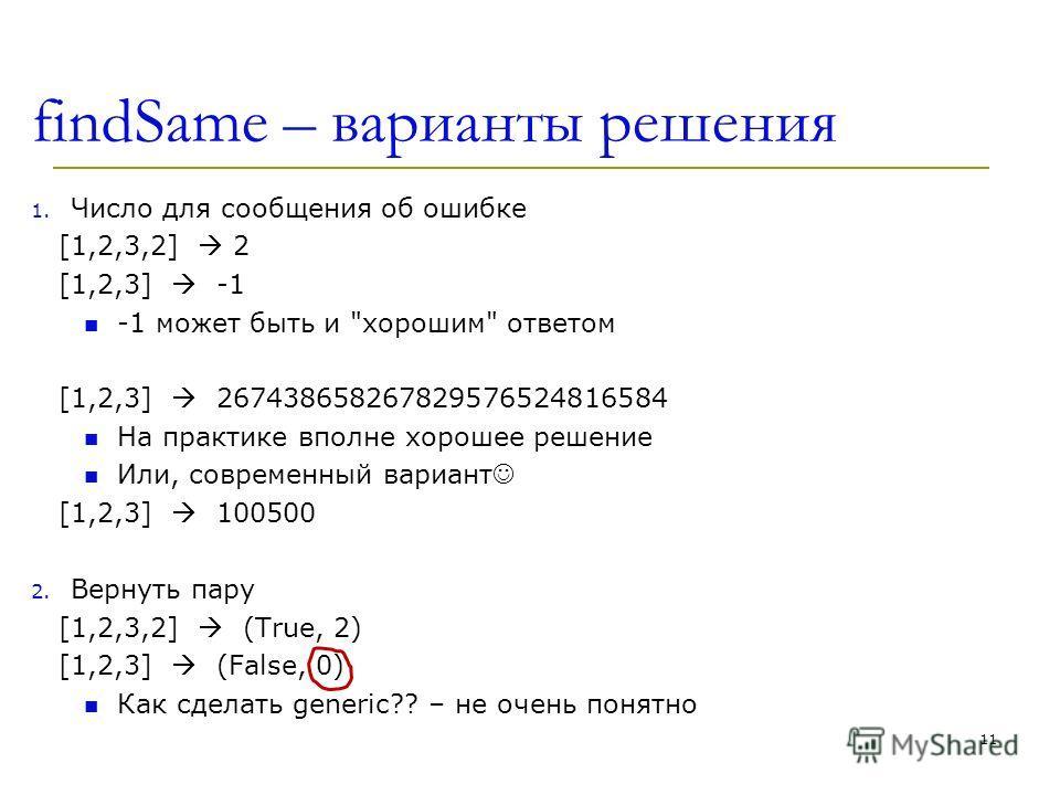 findSame – варианты решения 1. Число для сообщения об ошибке [1,2,3,2] 2 [1,2,3] -1 -1 может быть и