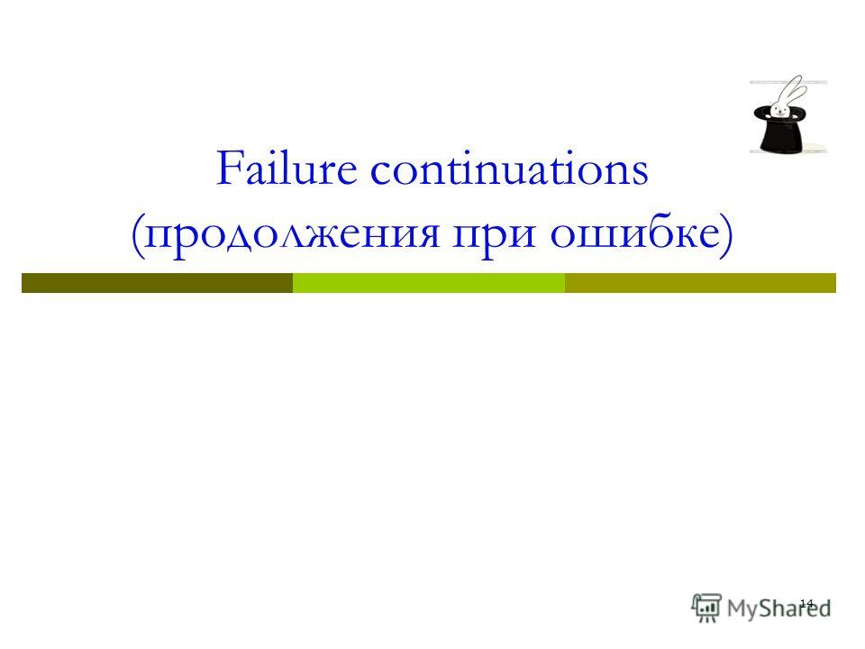 Failure continuations (продолжения при ошибке) 14