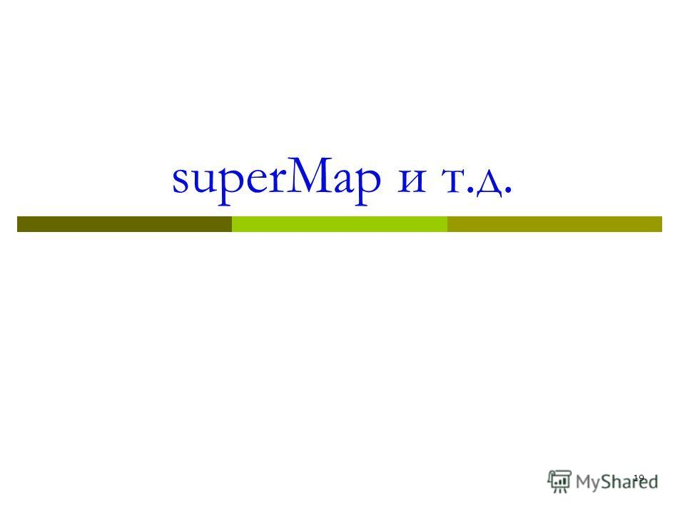 superMap и т.д. 19