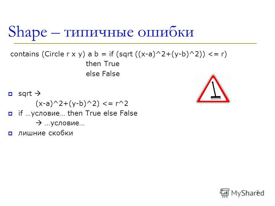 Shape – типичные ошибки contains (Circle r x y) a b = if (sqrt ((x-a)^2+(y-b)^2))