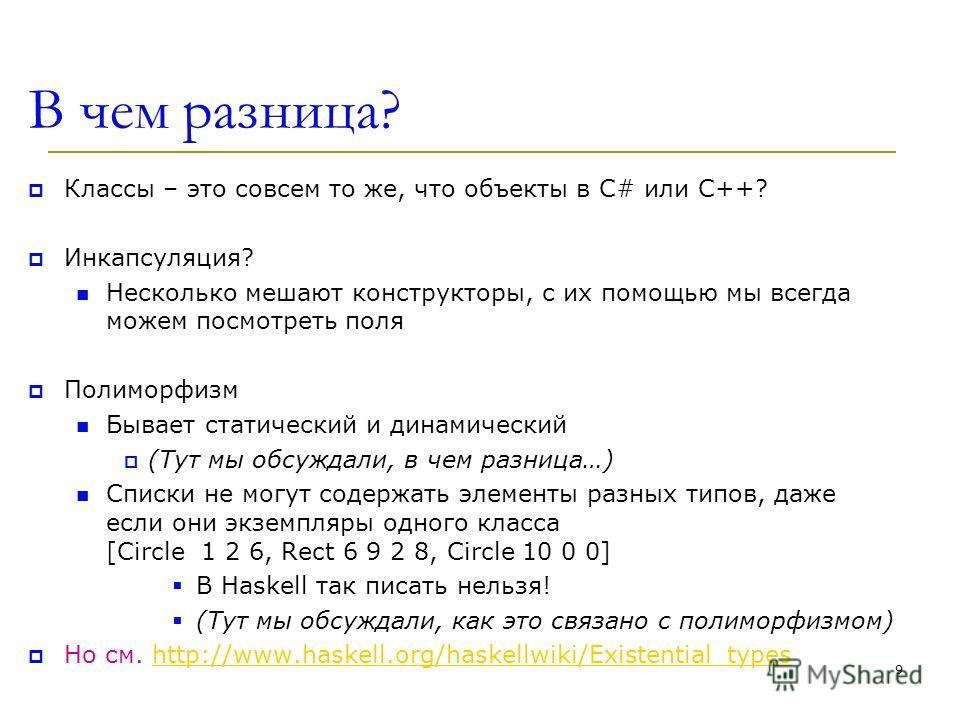 В чем разница? Классы – это совсем то же, что объекты в C# или С++? Инкапсуляция? Несколько мешают конструкторы, с их помощью мы всегда можем посмотреть поля Полиморфизм Бывает статический и динамический (Тут мы обсуждали, в чем разница…) Списки не м
