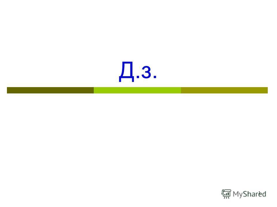 1 Д.з.