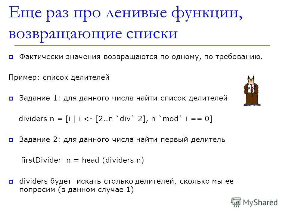 Еще раз про ленивые функции, возвращающие списки Фактически значения возвращаются по одному, по требованию. Пример: список делителей Задание 1: для данного числа найти список делителей dividers n = [i | i