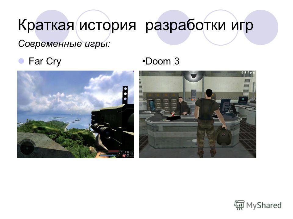 Краткая история разработки игр Современные игры: Far Cry Doom 3