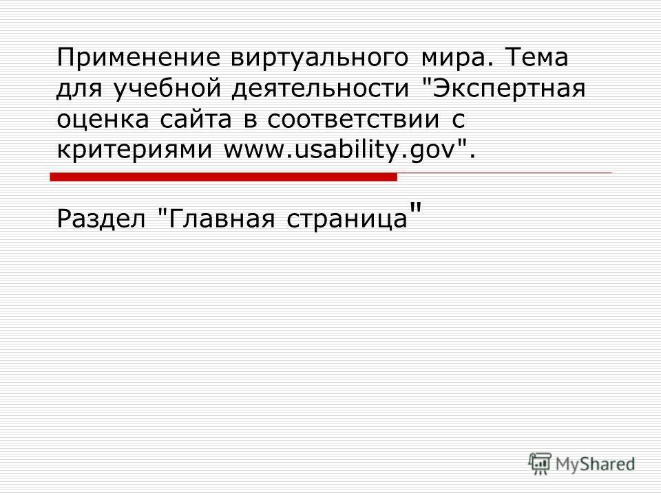 Применение виртуального мира. Тема для учебной деятельности Экспертная оценка сайта в соответствии с критериями www.usability.gov. Раздел Главная страница