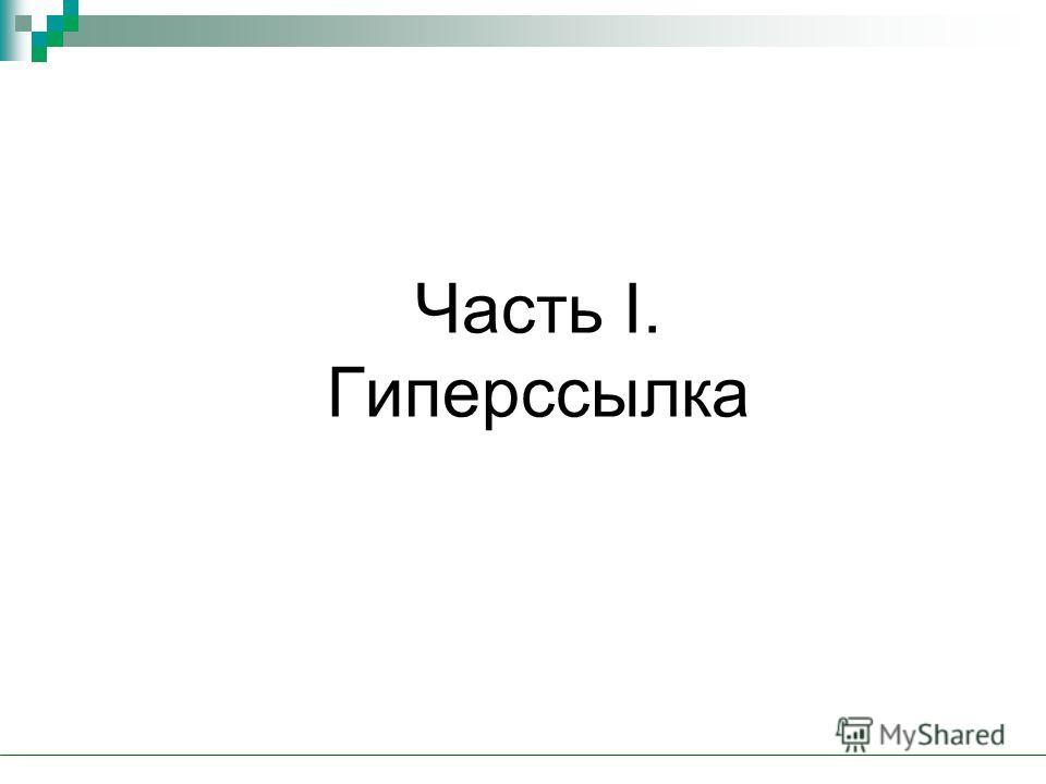 Часть I. Гиперссылка