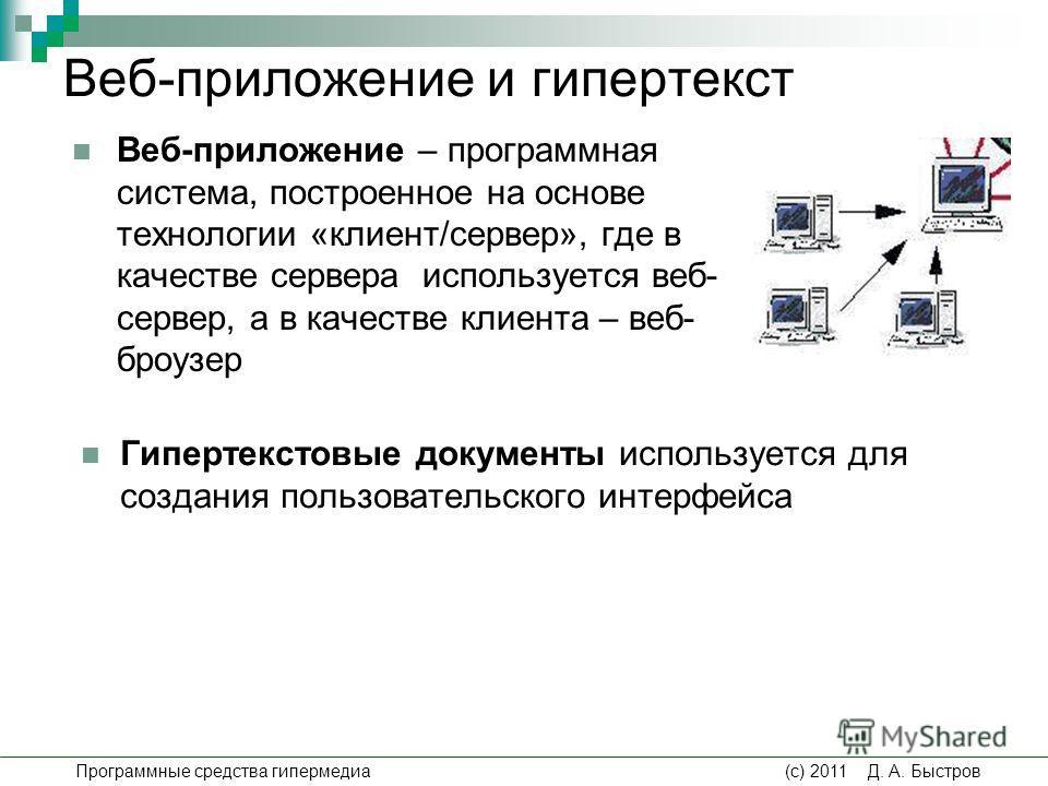 Веб-приложение и гипертекст Веб-приложение – программная система, построенное на основе технологии «клиент/сервер», где в качестве сервера используется веб- сервер, а в качестве клиента – веб- броузер Гипертекстовые документы используется для создани