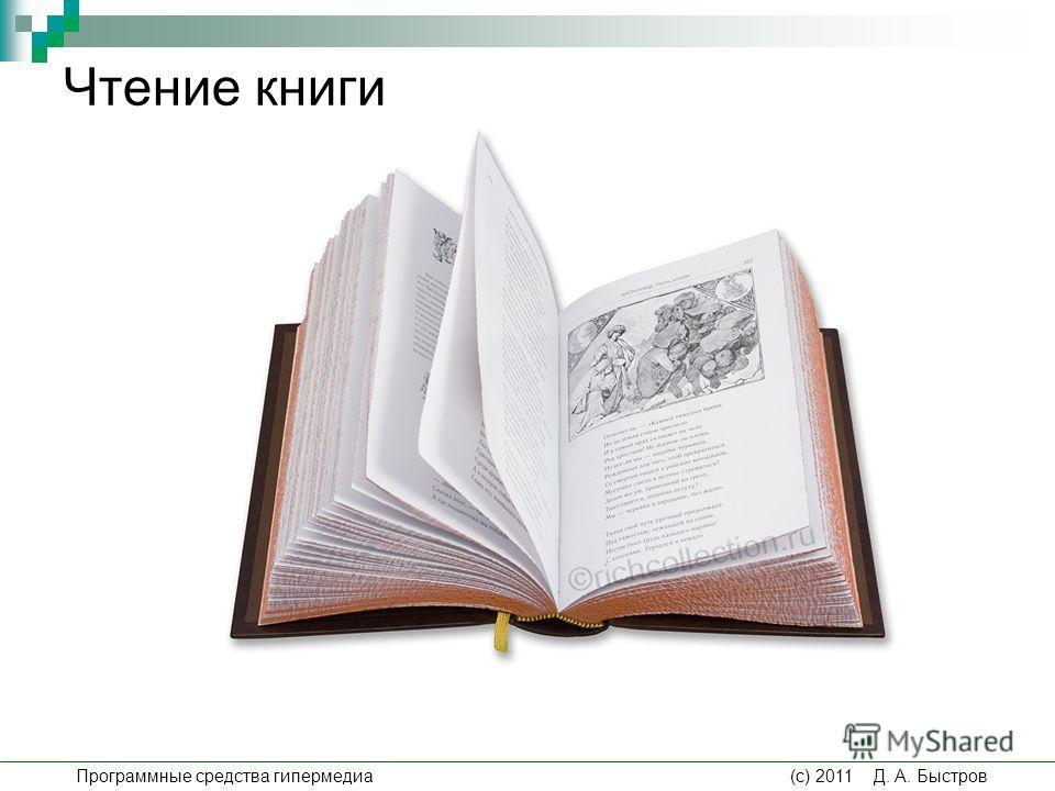 Чтение книги Программные средства гипермедиа (c) 2011 Д. А. Быстров