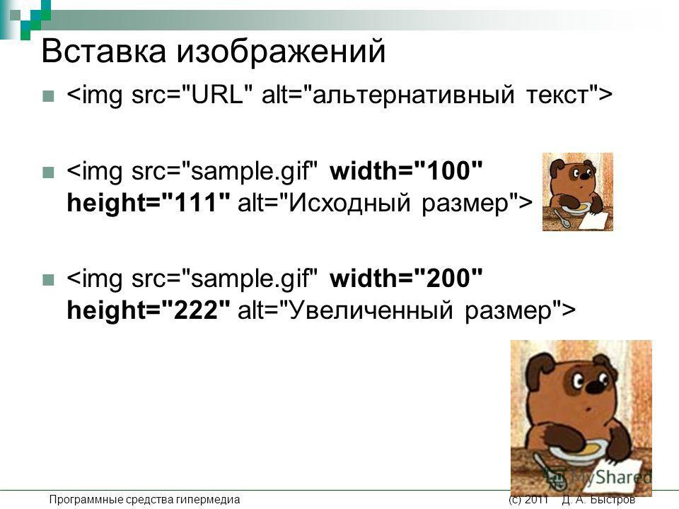 Вставка изображений Программные средства гипермедиа (c) 2011 Д. А. Быстров