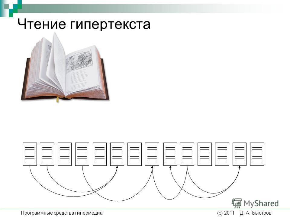 Чтение гипертекста Программные средства гипермедиа (c) 2011 Д. А. Быстров
