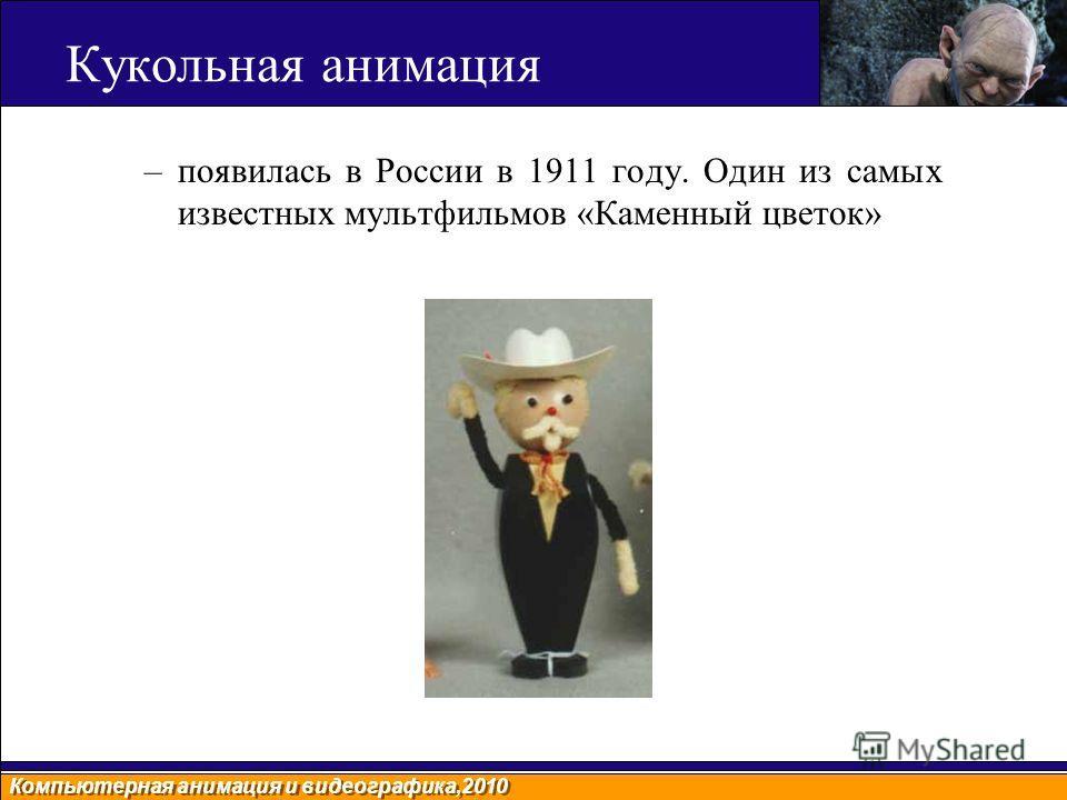 Кукольная анимация –появилась в России в 1911 году. Один из самых известных мультфильмов «Каменный цветок»