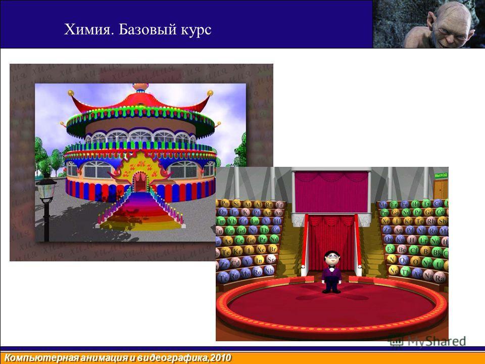 Компьютерная анимация и видеографика,2010 Химия. Базовый курс