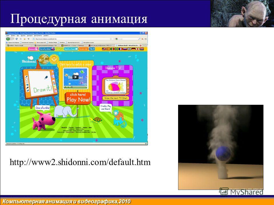 Компьютерная анимация и видеографика,2010 Процедурная анимация http://www2.shidonni.com/default.htm