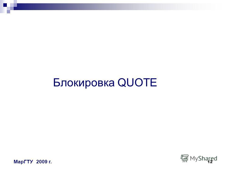 12 МарГТУ2009 г. Блокировка QUOTE