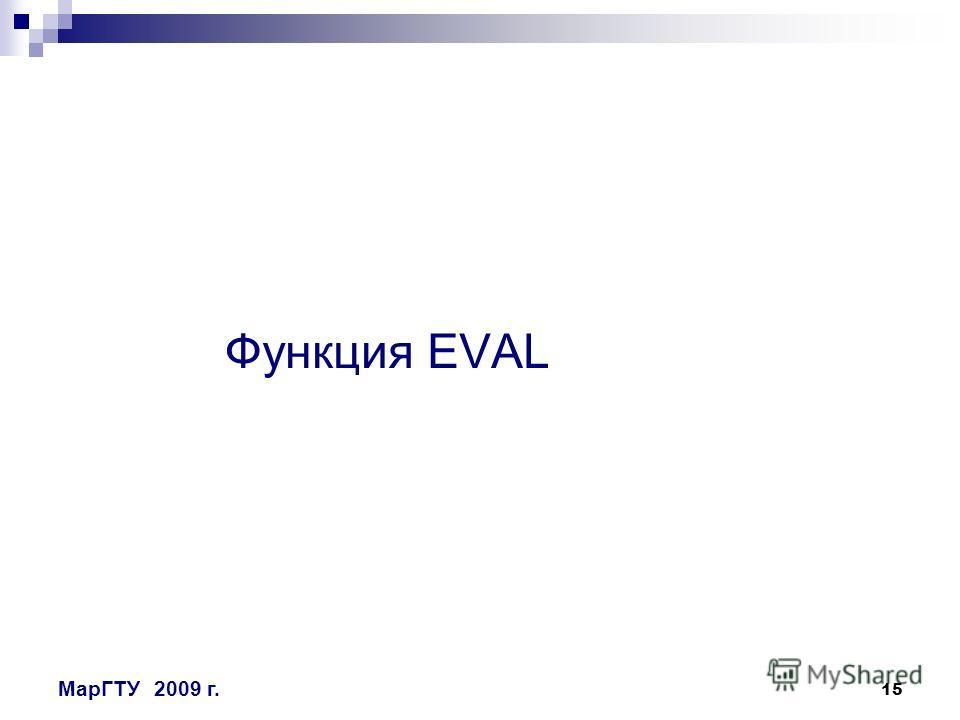 15 МарГТУ2009 г. Функция EVAL