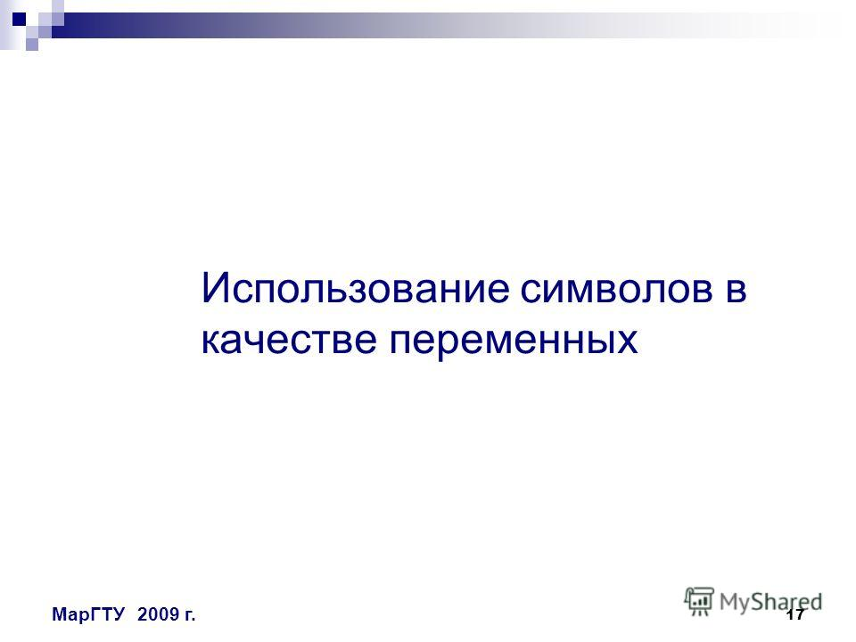 17 МарГТУ2009 г. Использование символов в качестве переменных