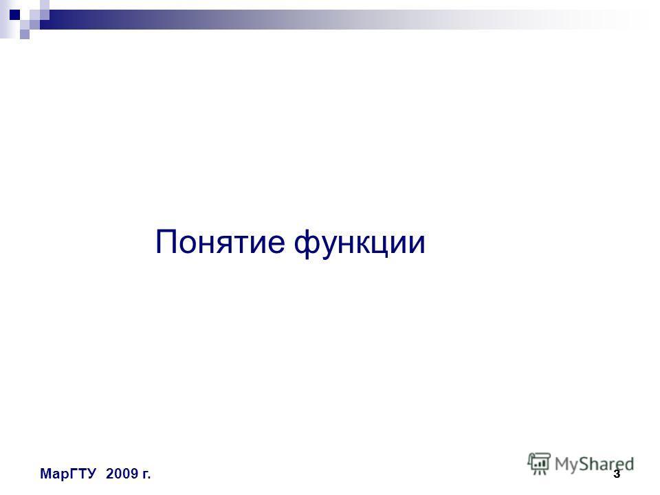 3 МарГТУ2009 г. Понятие функции