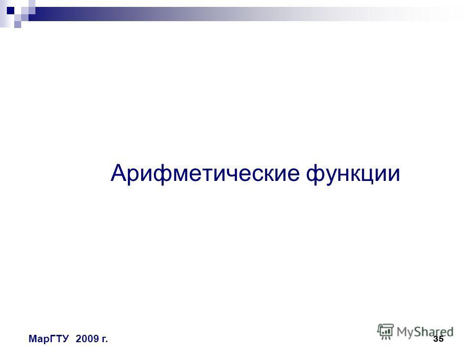 35 МарГТУ2009 г. Арифметические функции