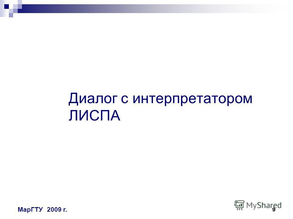 9 МарГТУ2009 г. Диалог с интерпретатором ЛИСПА