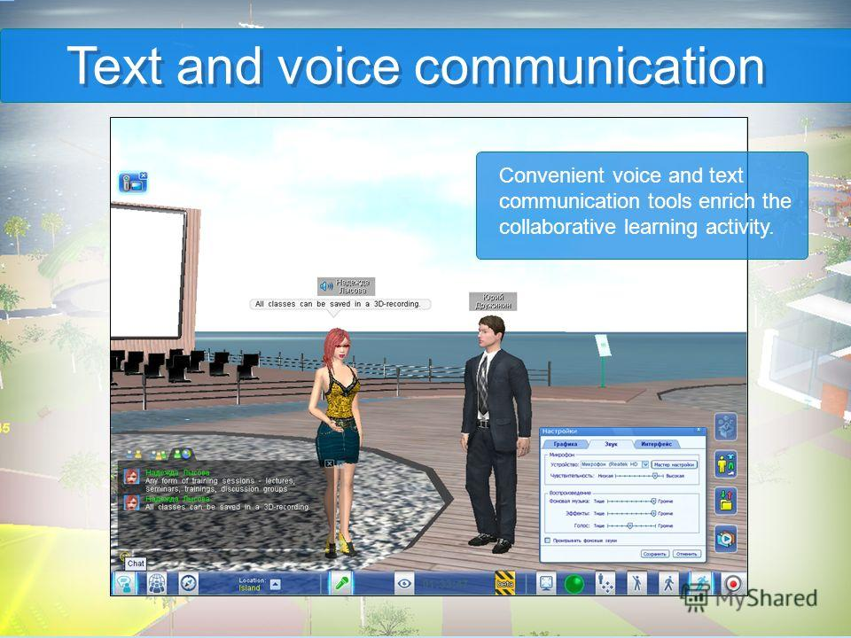 Коммуникации Text and voice communication Convenient voice and text communication tools enrich the collaborative learning activity.