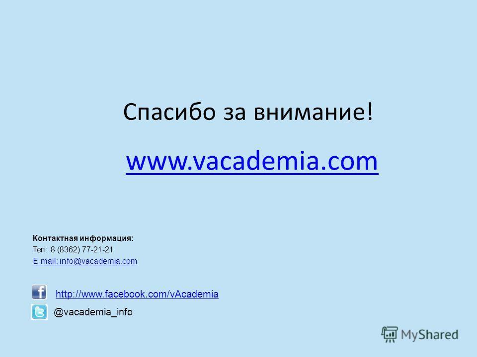 Спасибо за внимание! Контактная информация: Тел: 8 (8362) 77-21-21 E-mail: info@vacademia.com www.vacademia.com http://www.facebook.com/vAcademia @vacademia_info