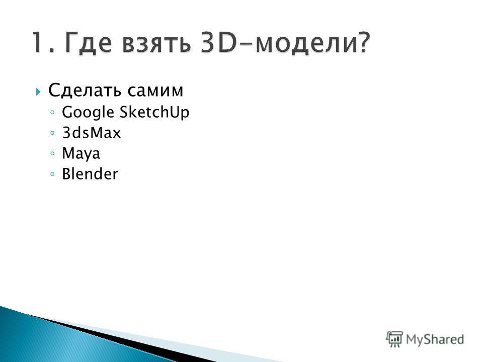 Сделать самим Google SketchUp 3dsMax Maya Blender