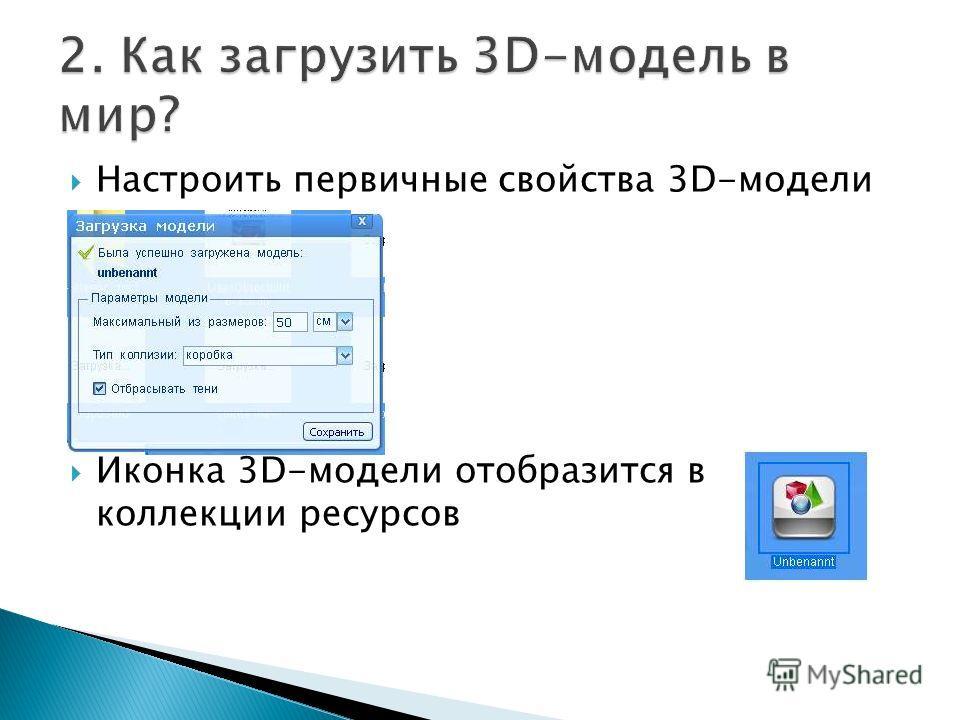 Настроить первичные свойства 3D-модели Иконка 3D-модели отобразится в коллекции ресурсов