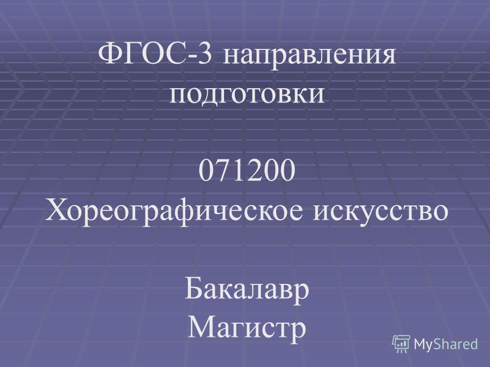 ФГОС-3 направления подготовки 071200 Хореографическое искусство Бакалавр Магистр