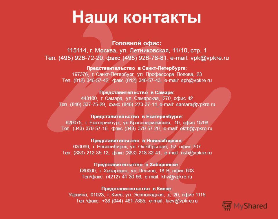 Наши контакты Головной офис: 115114, г. Москва, ул. Летниковская, 11/10, стр. 1 Тел. (495) 926-72-20, факс (495) 926-78-81, e-mail: vpk@vpkre.ru Представительство в Санкт-Петербурге: 197376, г. Санкт-Петербург, ул. Профессора Попова, 23 Тел. (812) 34
