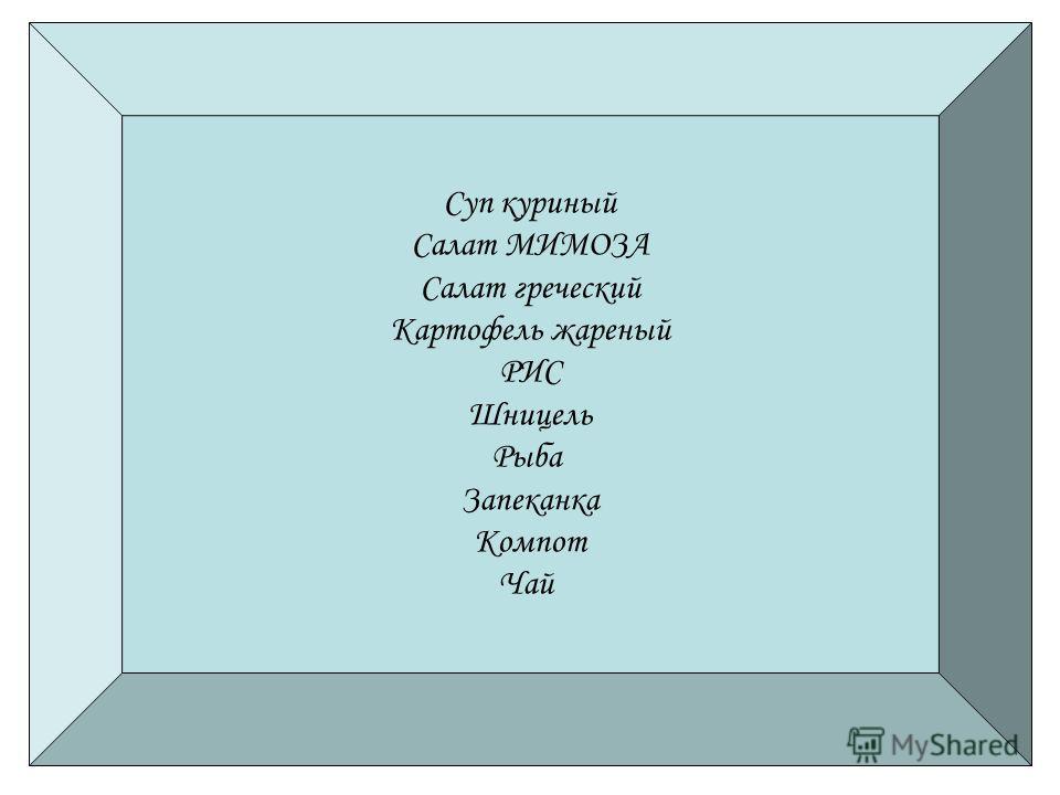Суп куриный Салат МИМОЗА Салат греческий Картофель жареный РИС Шницель Рыба Запеканка Компот Чай