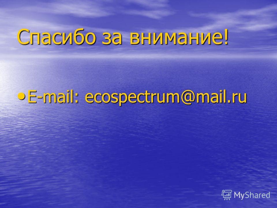 Спасибо за внимание! E-mail: ecospectrum@mail.ru E-mail: ecospectrum@mail.ru
