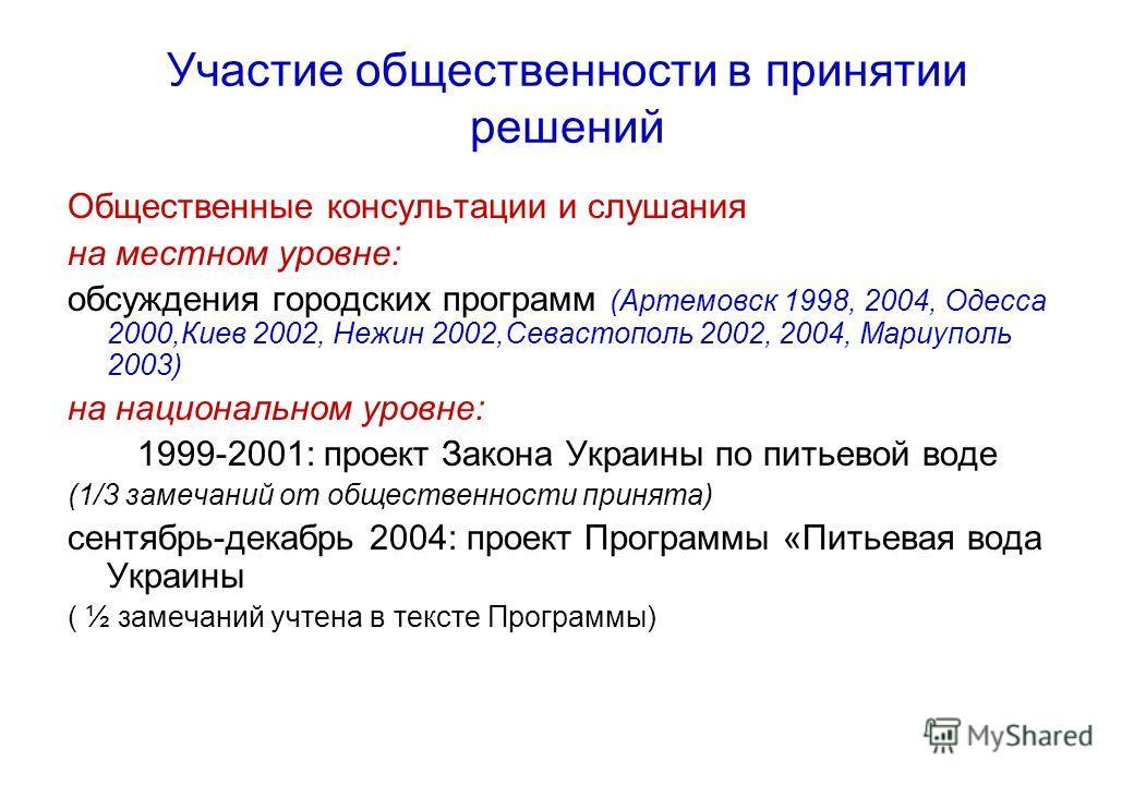 Участие общественности в принятии решений Общественные консультации и слушания на местном уровне: обсуждения городских программ (Артемовск 1998, 2004, Одесса 2000,Киев 2002, Нежин 2002,Севастополь 2002, 2004, Мариуполь 2003) на национальном уровне: 1
