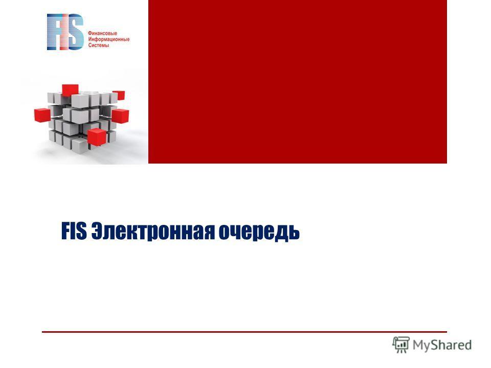 FIS Электронная очередь