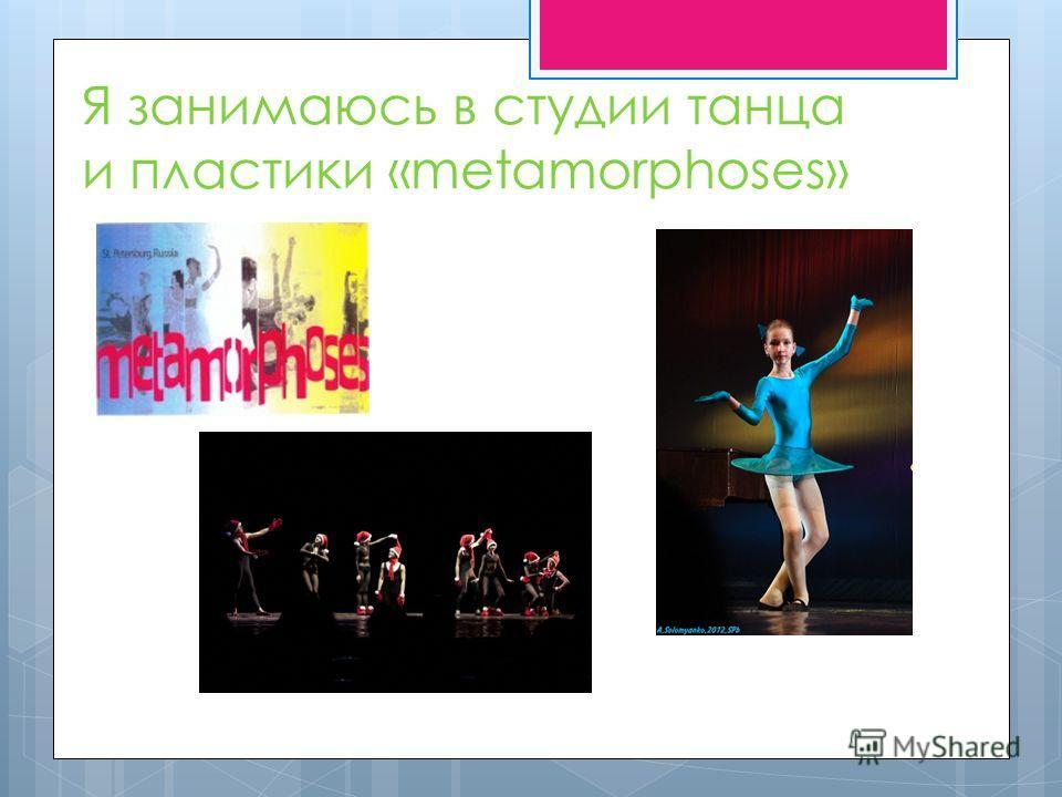 Я занимаюсь в студии танца и пластики «metamorphoses»