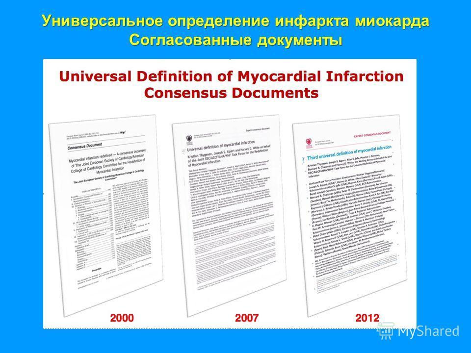 Универсальное определение инфаркта миокарда Согласованные документы