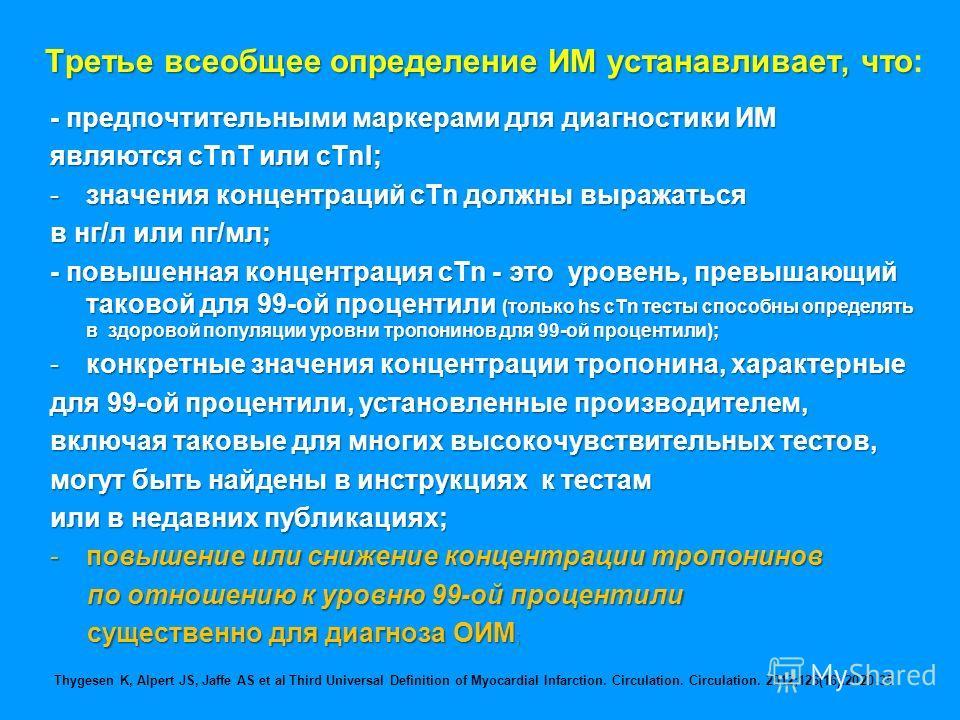 Третье всеобщее определение ИМ устанавливает, что Третье всеобщее определение ИМ устанавливает, что: - предпочтительными маркерами для диагностики ИМ являются cTnT или cTnI; -значения концентраций cTn должны выражаться в нг/л или пг/мл; - повышенная