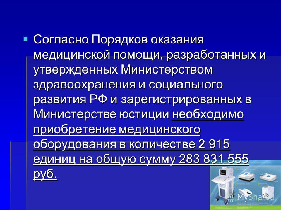 Согласно Порядков оказания медицинской помощи, разработанных и утвержденных Министерством здравоохранения и социального развития РФ и зарегистрированных в Министерстве юстиции необходимо приобретение медицинского оборудования в количестве 2 915 едини