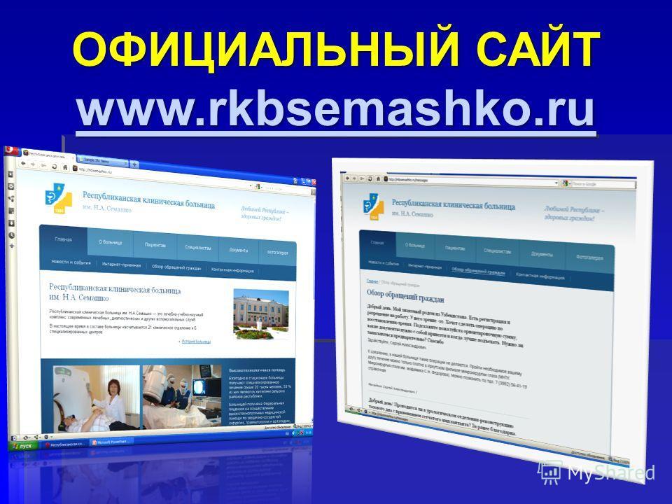ОФИЦИАЛЬНЫЙ САЙТ www.rkbsemashko.ru