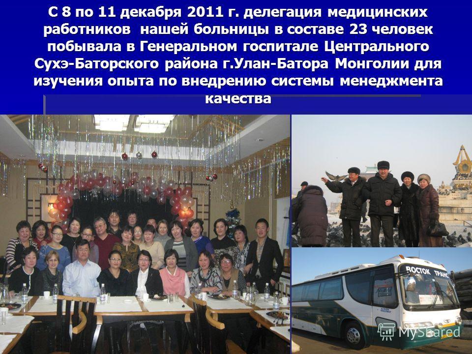 С 8 по 11 декабря 2011 г. делегация медицинских работников нашей больницы в составе 23 человек побывала в Генеральном госпитале Центрального Сухэ-Баторского района г.Улан-Батора Монголии для изучения опыта по внедрению системы менеджмента качества