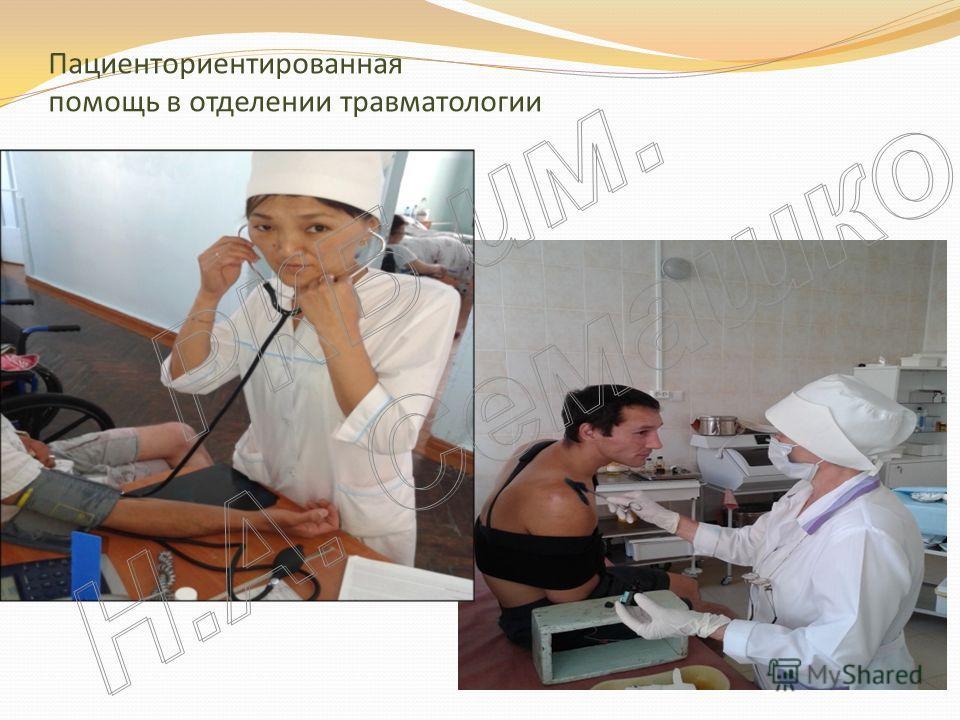 Пациенториентированная помощь в отделении травматологии