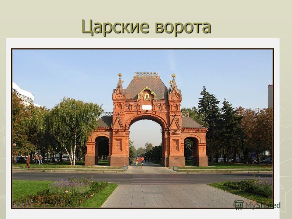 Царские ворота