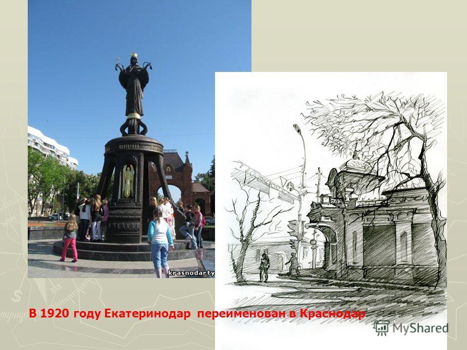 В 1920 году Екатеринодар переименован в Краснодар