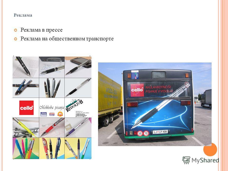 Реклама Реклама в прессе Реклама на общественном транспорте