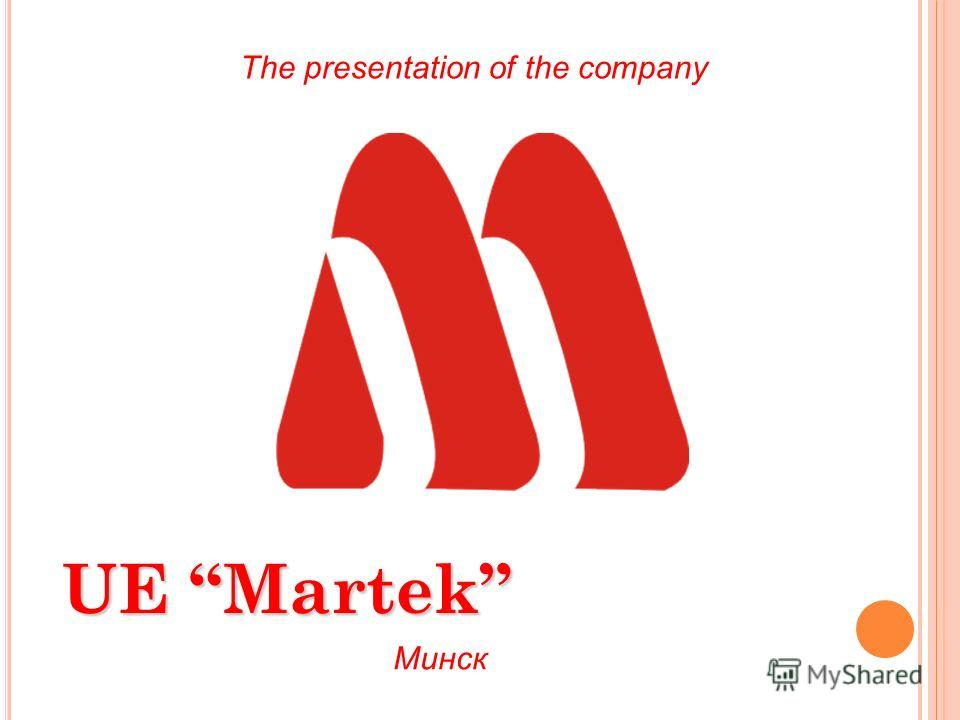 UE Martek The presentation of the company Минск