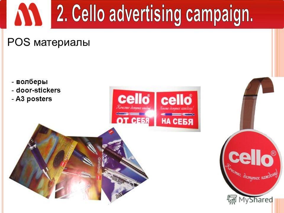 POS материалы - волберы - door-stickers - A3 posters