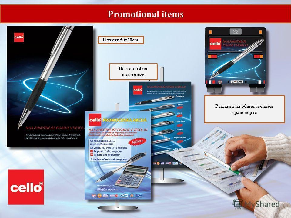 Promotional items Плакат 50x70cm Постер A4 на подставке Реклама на общественном транспорте