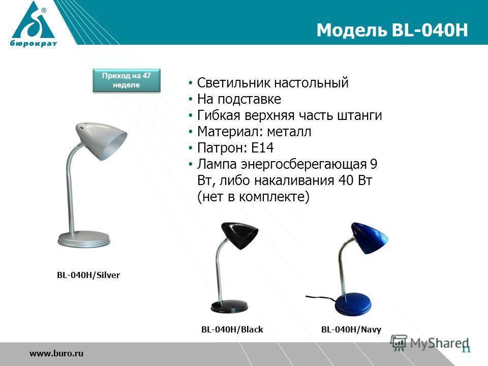Модель BL-040H 11 www.buro.ru BL-040H/BlackBL-040H/Navy BL-040H/Silver Светильник настольный На подставке Гибкая верхняя часть штанги Материал: металл Патрон: Е14 Лампа энергосберегающая 9 Вт, либо накаливания 40 Вт (нет в комплекте) Приход на 47 нед