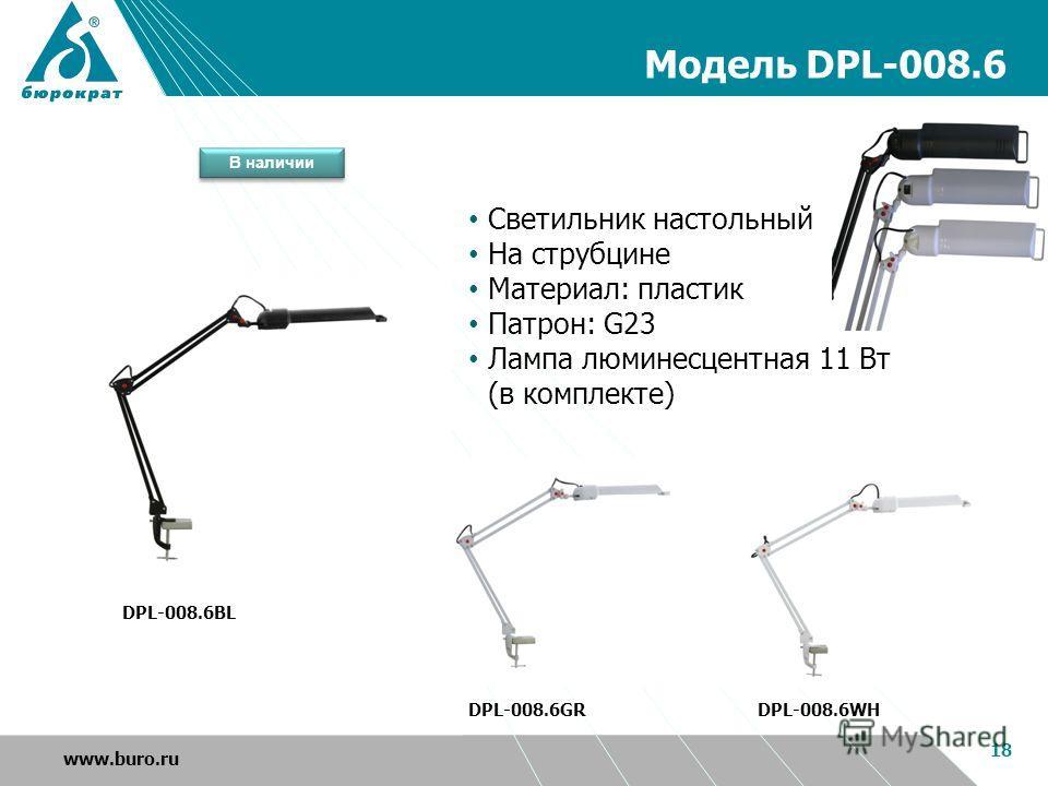 Модель DPL-008.6 18 www.buro.ru DPL-008.6BL DPL-008.6WHDPL-008.6GR Светильник настольный На струбцине Материал: пластик Патрон: G23 Лампа люминесцентная 11 Вт (в комплекте) В наличии