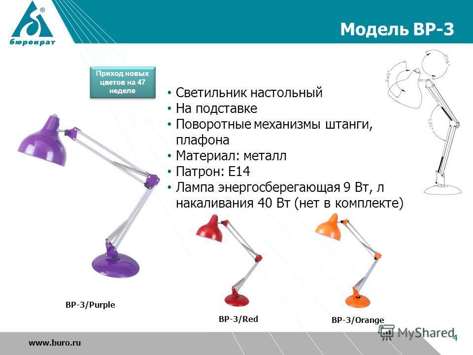 Модель BP-3 4 www.buro.ru Светильник настольный На подставке Поворотные механизмы штанги, плафона Материал: металл Патрон: Е14 Лампа энергосберегающая 9 Вт, либо накаливания 40 Вт (нет в комплекте) Приход новых цветов на 47 неделе BP-3/Purple BP-3/Re