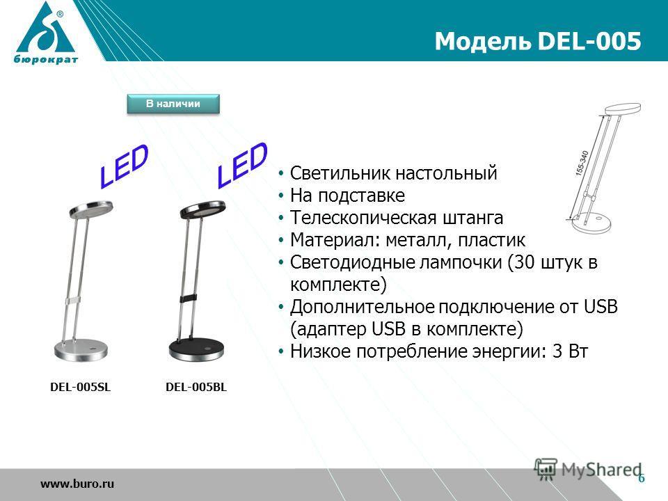 Модель DEL-005 6 www.buro.ru DEL-005SLDEL-005BL Светильник настольный На подставке Телескопическая штанга Материал: металл, пластик Светодиодные лампочки (30 штук в комплекте) Дополнительное подключение от USB (адаптер USB в комплекте) Низкое потребл